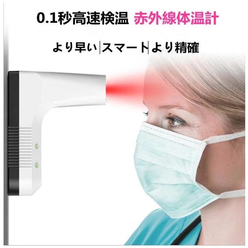 非接触赤外線体温計