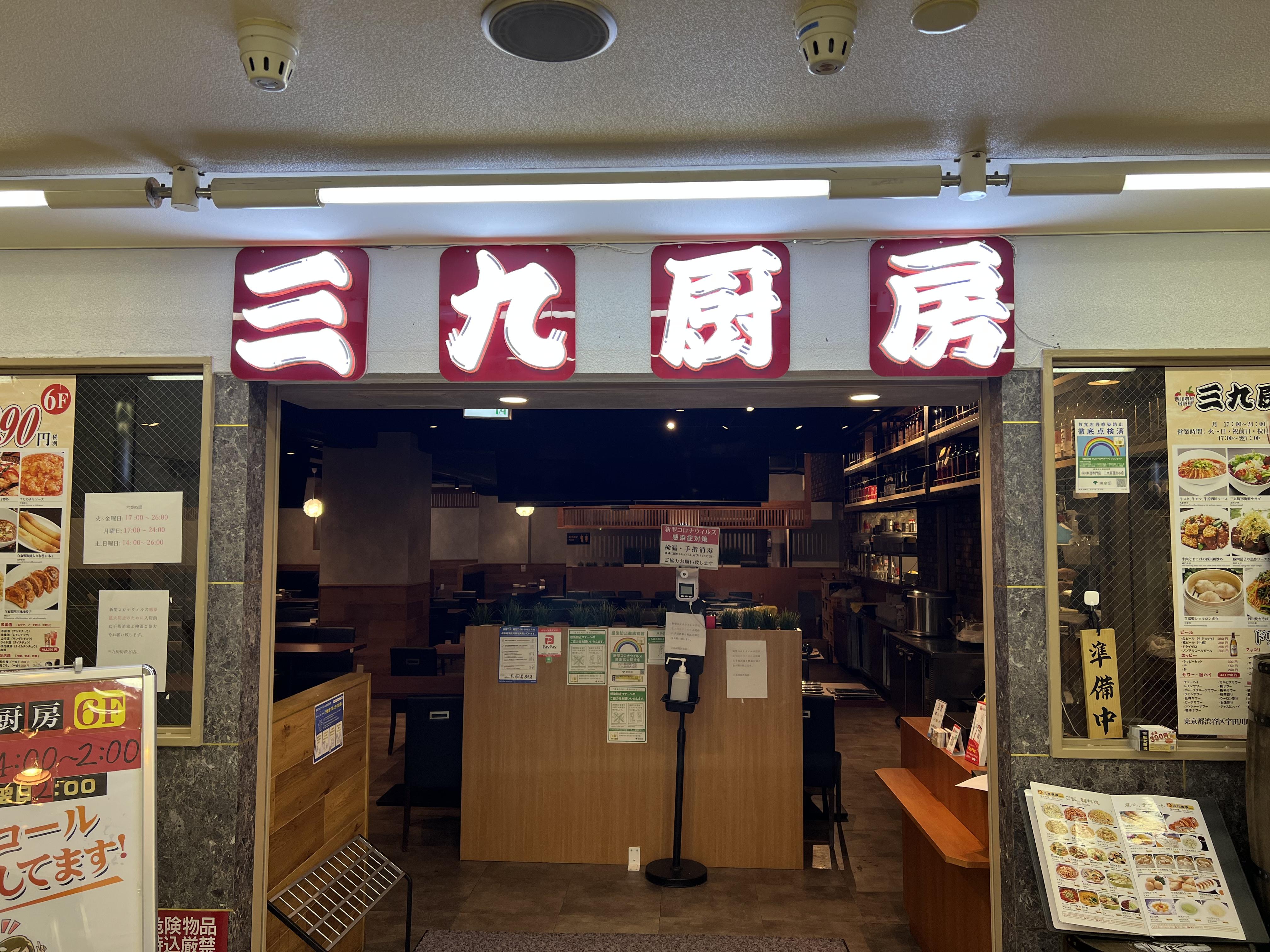 渋谷三九厨房